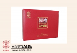 国礼礼盒100g  20盒X5g