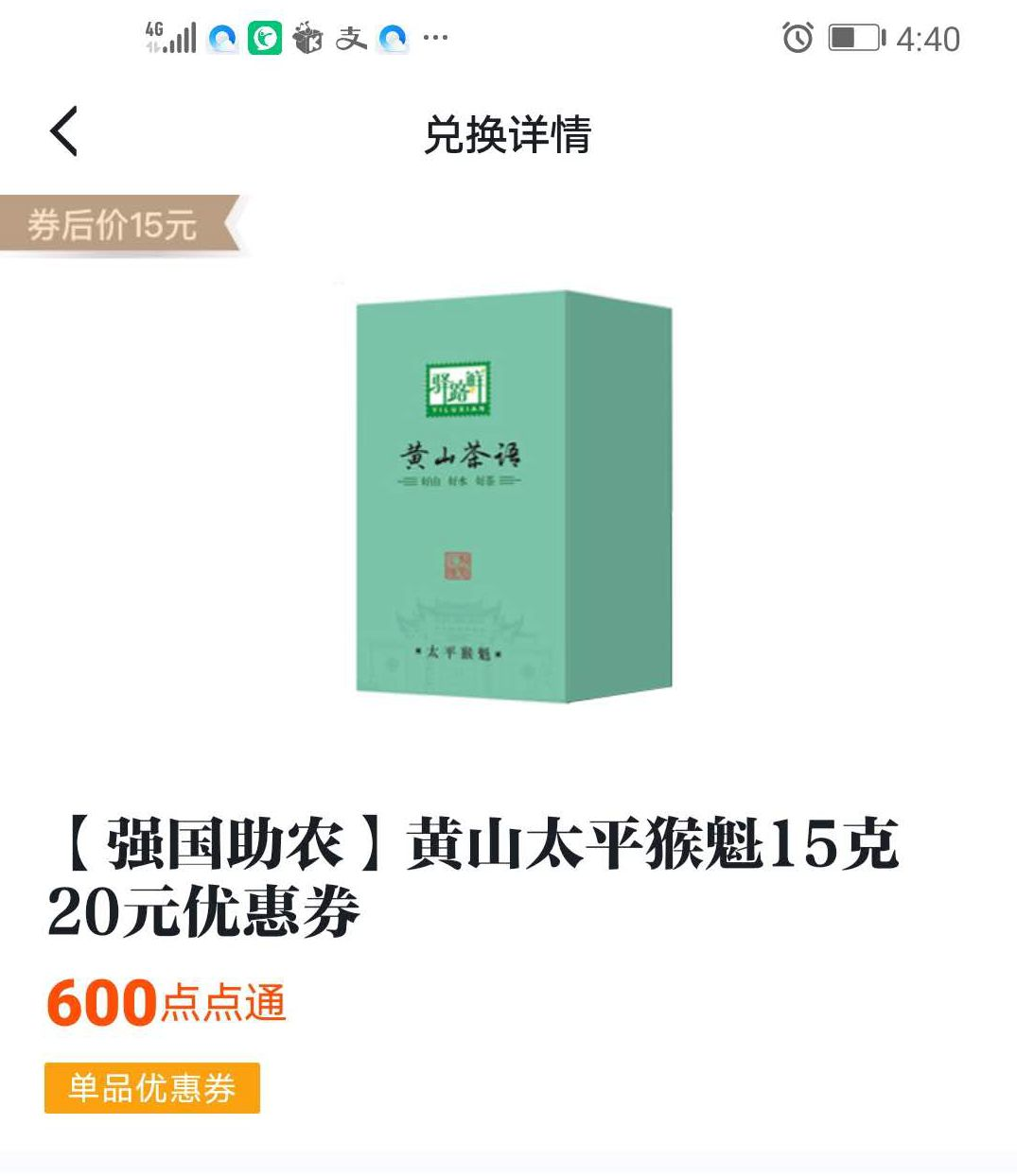 """六百里太平猴魁上线""""学习强国""""平台商城"""